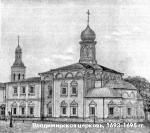 Свято-Владимирская церковь возле Духовной семинарии.