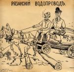 Рисунок из журнала Рязанская Жизнь за 1912 г.