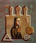 «Молитва (картина посвящена безвременно ушедшей талантливой Рязанской художнице- Татьяне Евстегнеевой»