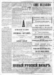 Peterburgskaya Gazeta 1871_07_11_N099_s4