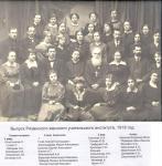 Выпуск Рязанского женского учительского института, 1918 г.