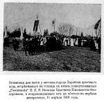 Гефсиманская женская община Зарайского уезда Рязанской епархии